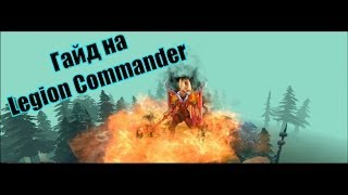Гайды на героев Dota 2. Legion Commander come to conquer!
