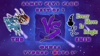 Dota 2 Финал турнира - Battle for Roshan. THD vs EMIM - 2ая игра