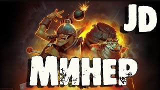 Минер Дота 2 Изи катка - Let's Play Techies Easy Game