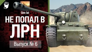 Не попал в ЛРН №6 [World of Tanks]
