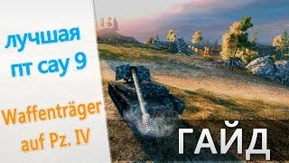 World of Tanks лучшая пт 9 waffentr