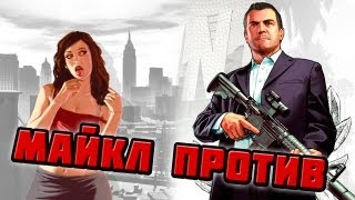 Майкл Против Марихуаны и Проституток - GTA 5 gameplay