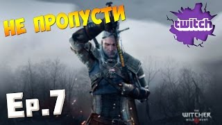 Ведьмак 3 (The Witcher 3)