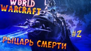 "Рыцарь Смерти: ""Вурдалаки!"" 