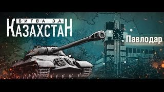 Турнир World of Tanks в Павлодаре