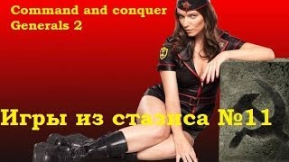 Command and conquer Generals 2 - Игры из стазиса №11