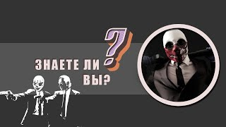 PayDay: The Heist и PayDay 2 - Знаете ли вы? - by GamePie