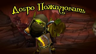 Привет из World Of Warcraft!