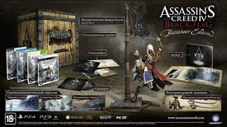 [Unboxing] Assassin's Creed IV: Black Flag BUCCANEER EDITION