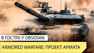 Armored Warfare: Проект Армата - В гостях у Obsidian Entertainment