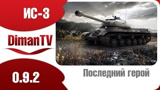 ИС-3 Последний герой [World of Tanks]