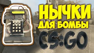 CS:GO - HIDE THE BOMB | ПРЯЧЕМ БОМБУ