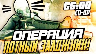"CS:GO (CO-OP) - Операция ""Потный заложник""!"