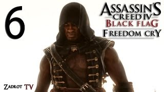 Assassin's Creed 4 - DLC Freedom Cry - Часть 6 (Полуфинал)