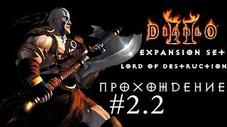 Diablo II Lord of Destruction -  Хорадримский Посох - финал (The Horadric Staff) #2.2