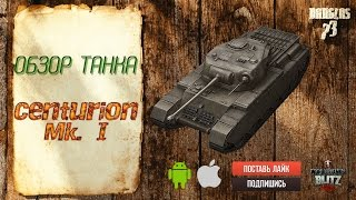 WoT Blitz обзор Centurion I от Dauglas73 - WoT Blitz Android и iOS
