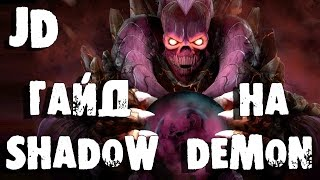 Гайды Дота 2, Гайд на Shadow Demon - ШД