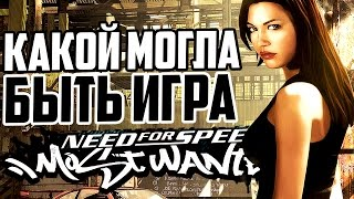 КАКОЙ МОГЛА БЫТЬ Need For Speed: Most Wanted (2005)