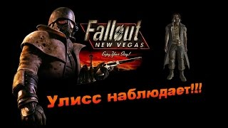 Fallout NV:Lonesome Road - Улисс наблюдает!!!