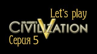 LP Civilization V Серия 5 [Ядрёная ракета]