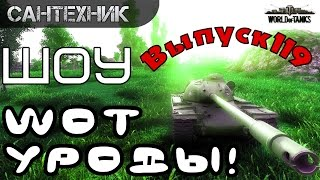 WoT уроды Выпуск #119 ~World of Tanks (wot)