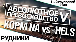 "Турнир ""А.П. V"" 14/140 - KOPM NA vs. -HELS World of Tanks (WoT)"