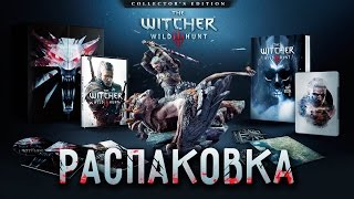 Распаковка The Witcher 3: Collector's Edition