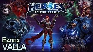 "Heroes of The Storm - Valla Валла 20.10.14 (2) ""Валла наносит ответный удар!"""