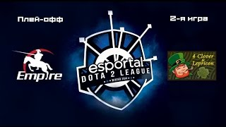 Empire vs 4Clovers | Esportal Dota 2 League, 2-я игра, 26.06.2015