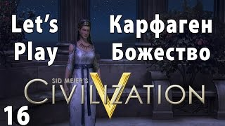 Civilization 5 - Lets Play Карфаген Божество - Часть 16 - Решающие сражения