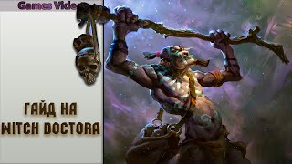 Гайд на Witch Doctor Dota2 - Гайд на Вич Доктора Дота 2