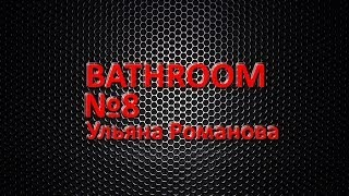 BATHROOM №8  [ Ульяна Романова ] +18