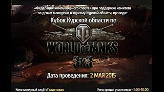 Турнир по World of Tanks в курске