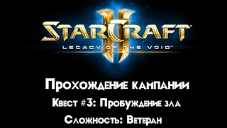 Legacy of the Void Gameplay Veteran Quest #3 / Старкрафт 2 Геймплей Ветеран