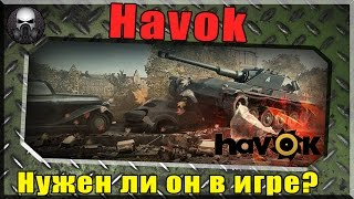 Нужен ли Havok в игре? ~World of Tanks ~