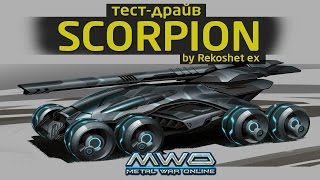 "Metal War Online - Тест Драйв ""Scorpion"" (by Rekoshet_ex)"