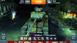 Где зоны пробития КВ 4 World of Tanks Blitz