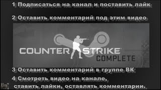 Розыгрыш ключей Counter Strike Complete (Завершено)