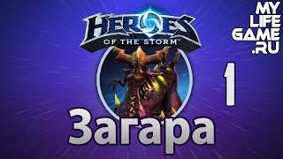 Heroes of the Storm - Загара 1