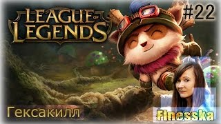 League of Legends: №22 - Гексакилл за хамячка ;) - Teemo