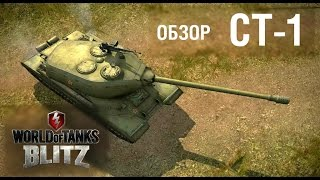 WoT Blitz Android танк СТ-1 в игре WoT Blitz Android и iOS
