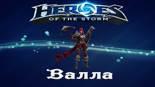 Heroes of the Storm Валла (1) 17.11.15 'цель для мясника'