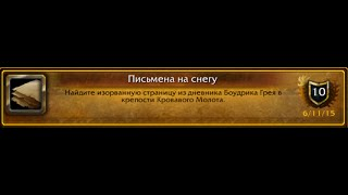 World of Warcraft: Writing in the Snow / Письмена на снегу