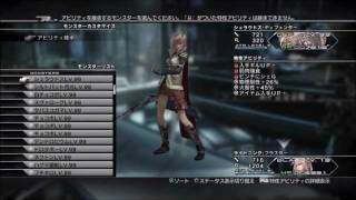 Final Fantasy XIII-2 - Infusion Tutorial - Ravager - Lightning with best abilities