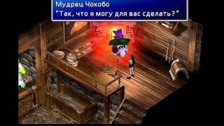 Final Fantasy VII Remake. Мудрец Чокобо - Choсobo Sage