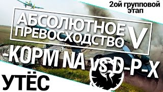 "Турнир ""А.П. V"" 14/140 - KOPM NA vs. D-P-X World of Tanks (WoT)"