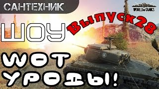 WoT уроды Выпуск #28 ~World of Tanks (wot)