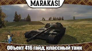 World of Tanks объект 416 гайд, классный танк