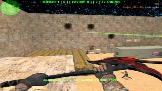 Counter-strike 1.6 зомби сервер №46