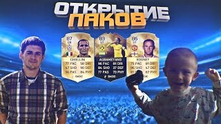 Открытие паков  FIFA 16 | Малыш + AUBAMEYANG IF IN A PACK